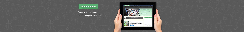 Научные онлайн конференции