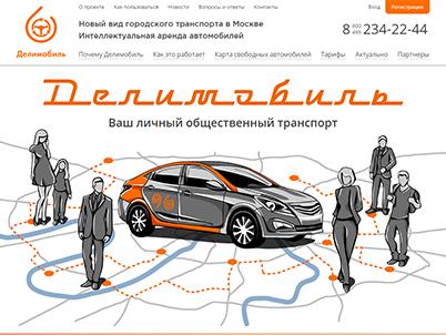 <!-- noindex -->Делимобиль|Московский каршеринг<!-- /noindex -->