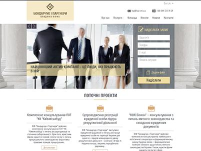 """Юридическая фирма """" Бондарчук і партнери"""""""