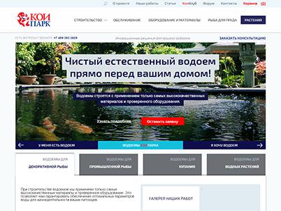 """Строительство декоративных водоемов """"Коипарк"""""""