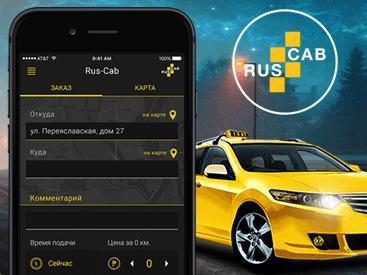 Мобильное приложение для такси в 2017 году. Какое оно и стоит ли делать?